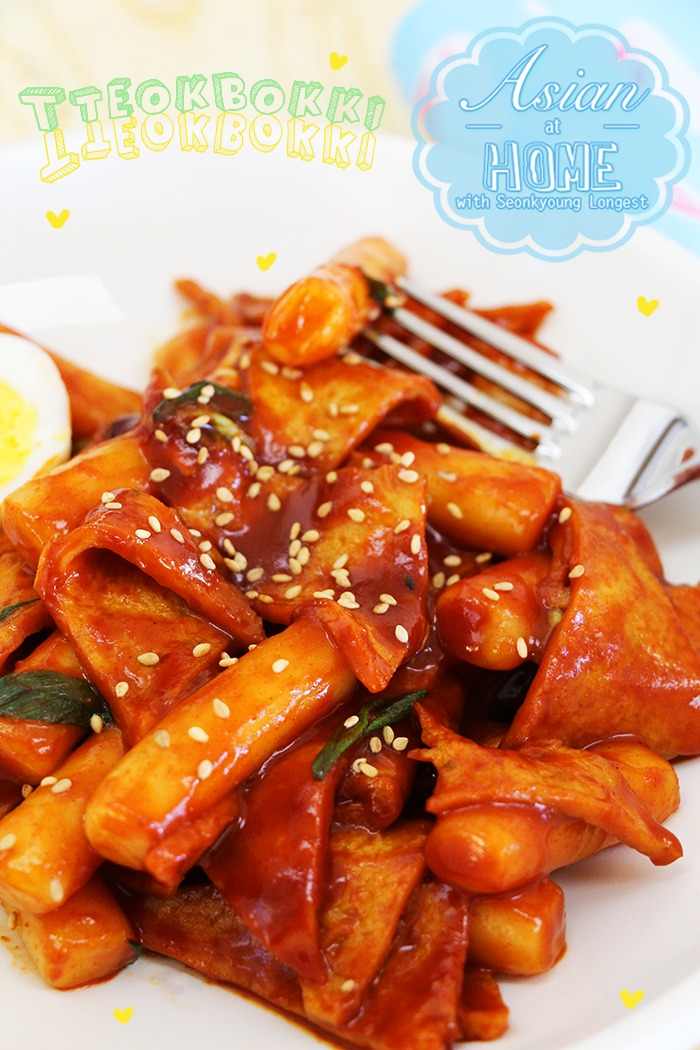 Korean hot and spicy rice cake recipe